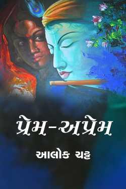 Prem-Aprem by Alok Chatt in Gujarati