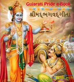 Shreemad Bhagvad Geeta by MB (Official) in Gujarati