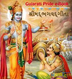 Shreemad Bhagvad Geeta by MB (Official) in Gujarati