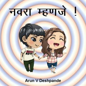 नवरा म्हणजे......! मराठीत Arun V Deshpande