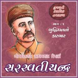 SaraswatiChandra Novel Part 1 by Govardhanram Madhavram Tripathi in Gujarati