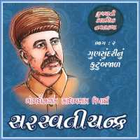 SaraswatiChandra Novel Part 2 Full