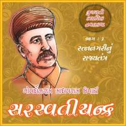 SaraswatiChandra Novel Part 3 Full by Govardhanram Madhavram Tripathi in Gujarati