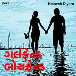 Girlfriend boyfriend (part-7) by kalpesh diyora in Gujarati