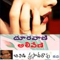 దూరవాణి అలివేణి by BVD.PRASADARAO in Telugu}