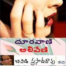 Telavi Aliveeni by BVD.PRASADARAO in Telugu