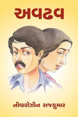 Avdhav by Nivarozin Rajkumar in Gujarati