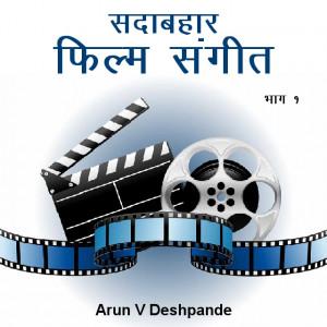 सदाबहार फिल्म -संगीत - भाग -१ मराठीत Arun V Deshpande