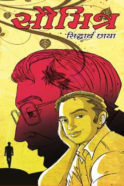 Saumitra full novel by Siddharth Chhaya in Gujarati