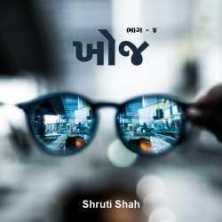 Khoj - 4 by shruti shah in Gujarati