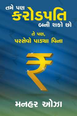 Karodpati Bano - full book by Manhar Oza in Gujarati