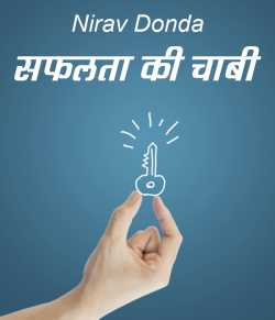 Safalta ki Chabi by Nirav Donda in Hindi