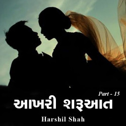 aakhari sharuaat - 15 by Harshil shah in Gujarati