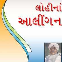 Zaverchand Meghani દ્વારા Lohina Aalingan ગુજરાતીમાં