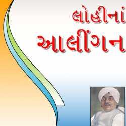 Lohina Aalingan by Zaverchand Meghani in Gujarati
