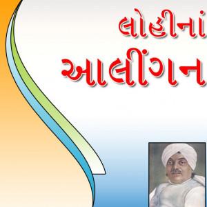 Gujarati Books, Novels and Stories Free Download PDF