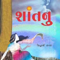 Shantanu by Siddharth Chhaya in Gujarati