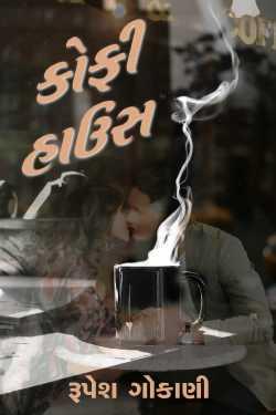 Coffee House - Novel by Rupesh Gokani in Gujarati