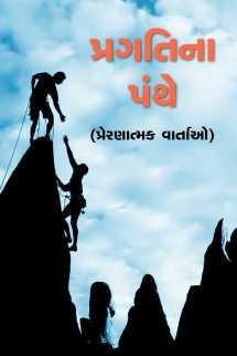 MB (Official) દ્વારા પ્રેરણાત્મક વાર્તાઓ - પ્રગતિના પંથે ગુજરાતીમાં