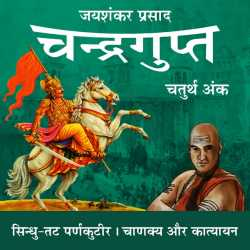 Chandragupt - 36 by Jayshankar Prasad in Hindi