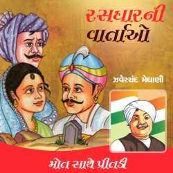 Saurashtra ni Rasdhar-Mot Sathe Pritdi by Zaverchand Meghani in Gujarati