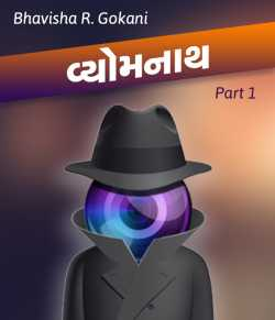 Vyomnath by Bhavisha R. Gokani in Gujarati
