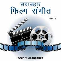सदाबहार फिल्म संगीत - भाग २ मराठीत Arun V Deshpande