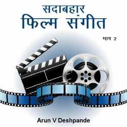 Sadabahar film sangeet - 2 by Arun V Deshpande in Marathi