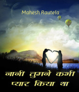 नानी तुमने कभी प्यार किया था  by महेश रौतेला in Hindi