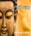 চন্দ্রকিন্নর by Abhisek Karmakar in Bengali}