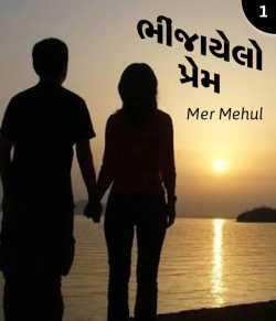 Bhinjayelo prem by Mer Mehul in Gujarati