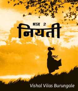 Niyati - 2 by Vishal Vilas Burungale in Marathi