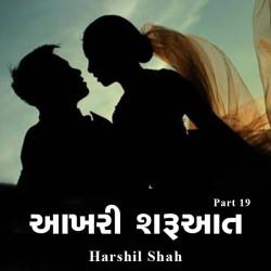 aakhari sharuaat - 19 by Harshil shah in Gujarati
