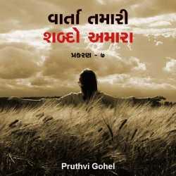 Varta tamari shabdo amara by Pruthvi Gohel in Gujarati