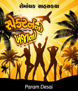 Spectran no Khajano by Param Desai in Gujarati