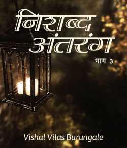 Nishabd Antrang - 3 by Vishal Vilas Burungale in Marathi