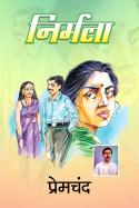 निर्मला - सम्पूर्ण उपन्यास बुक Munshi Premchand द्वारा प्रकाशित हिंदी में