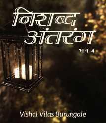 निशब्द अंतरंग - 4 मराठीत Vishal Vilas Burungale