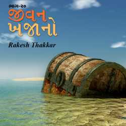 Jivan Sangharsh by Rakesh Thakkar in Gujarati