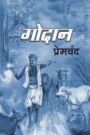 गोदान - सम्पूर्ण उपन्यास नाम  Munshi Premchand