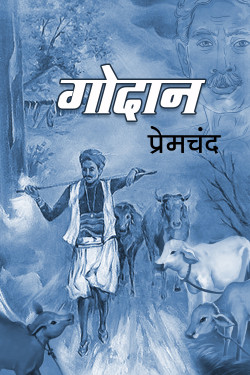 Godan by Munshi Premchand in Hindi