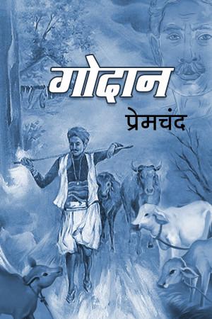 गोदान - सम्पूर्ण उपन्यास बुक Munshi Premchand द्वारा प्रकाशित हिंदी में