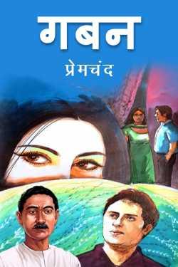 Gaban by Munshi Premchand in Hindi