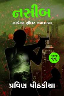 Praveen Pithadiya દ્વારા નસીબ - પ્રકરણ - 11 ગુજરાતીમાં