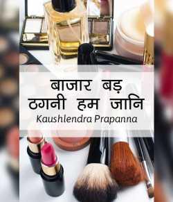 Bazar bad thagani hum jani by kaushlendra prapanna in Hindi