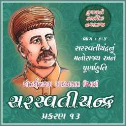 Saraswatichandra - 4.4 - 13 by Govardhanram Madhavram Tripathi in Gujarati