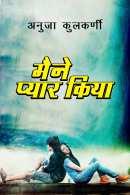 मैने प्यार किया - संपूर्ण द्वारे Anuja Kulkarni