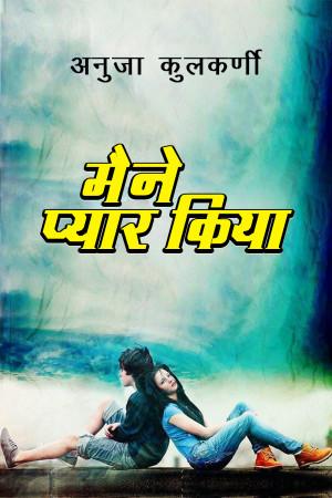 मैने प्यार किया - संपूर्ण मराठीत Anuja Kulkarni