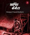 शापित कॅमेरा मराठीत Niranjan Pranesh Kulkarni
