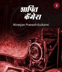 Shapit Camera - 2 by Niranjan Pranesh Kulkarni in Marathi